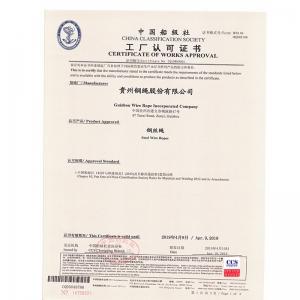 CCS工厂证书